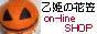 乙姫の花笠on-lineSHOP